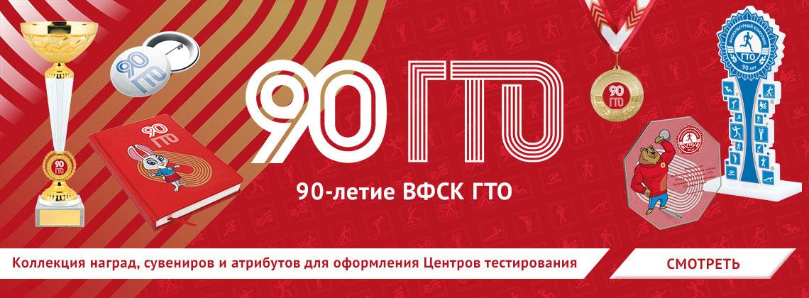 Награды и атрибутика ГТО в Интернет-магазине